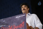 Aranmanai Tamil Movie Audio Launch