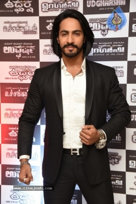 Udgharsha Movie Trailer Launch - 4 of 21