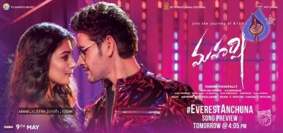 Maharshi Movie New Song Release Posters