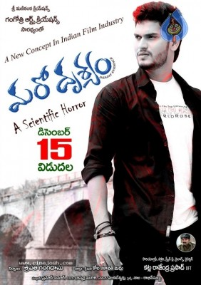 Maro Drushyam Movie Release Date Posters