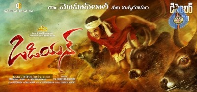 Odiyan Movie First Look Poster