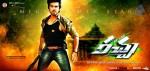 Racha Movie Latest Wallpapers