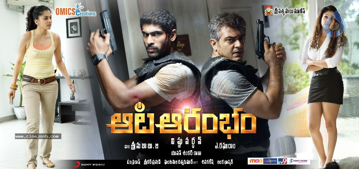 4dpeoplegroup review aata arrambam � stylish action drama