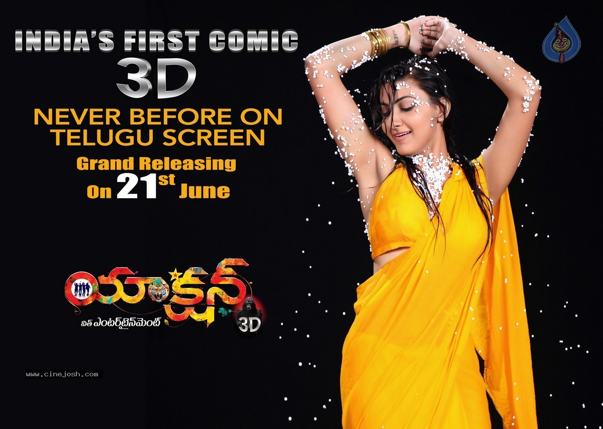Action D Telugu Movie