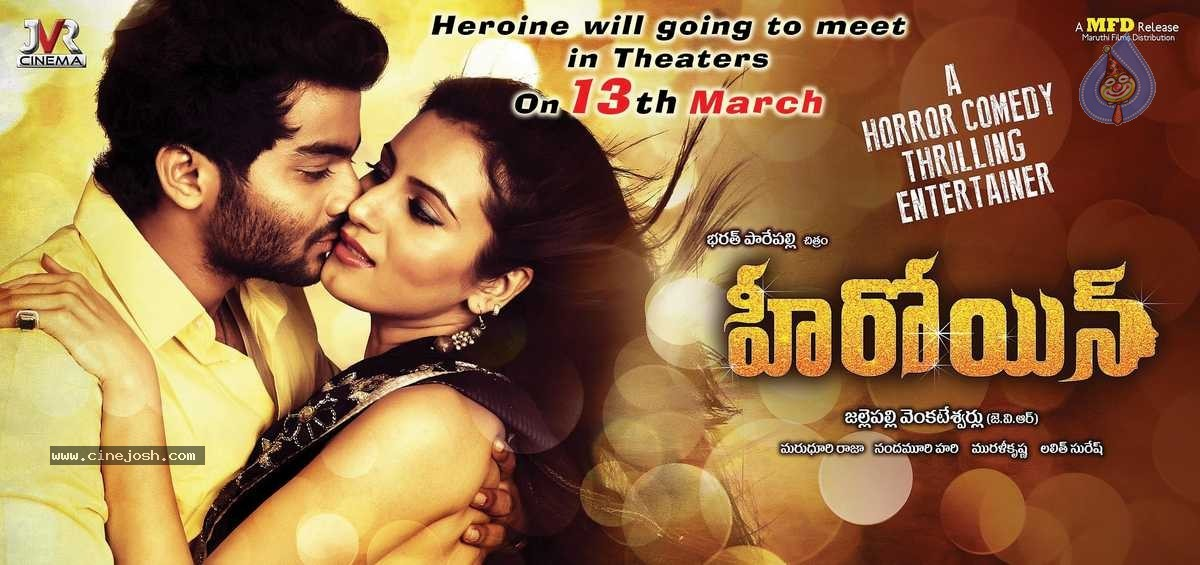Heroine Movie New Wallpapers - Photo 12 of 15