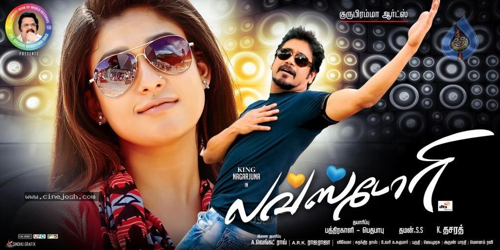 Galleries Movie Love Story Tamil Movie Wallpapers : 7 / 9 photos