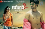 Aravind 2 Movie Spicy Wallpapers - 5 of 6