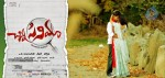 Chinna Cinema Movie Wallpapers