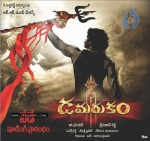 Dhamarukam Movie Wallpapers   - 1 of 4