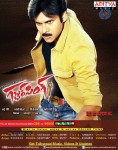Gabbar Singh Movie Posters - 13 of 15