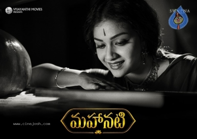 Mahanati Keerthy Suresh First Look - 2 of 2