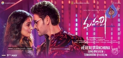 Maharshi Movie New Song Release Posters - 1 of 2
