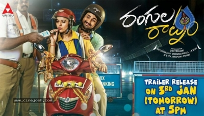 Rangula Ratnam (2018) DVDScr Telugu Full Movie Watch Online Free
