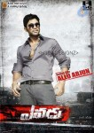 Yevadu Movie First Look Posters - 1 of 6
