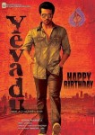Yevadu Movie First Look Posters - 4 of 6