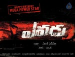 Yevadu Movie First Look Posters - 5 of 6