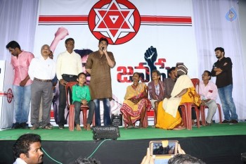 Ichapuram Janasena Meeting Photos - 5 of 14