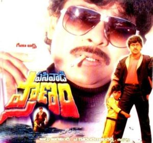 Chiru's 2nd Industry Hit Completes 25