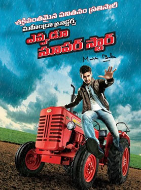 Mahesh Endorses Tractors, Not Cars