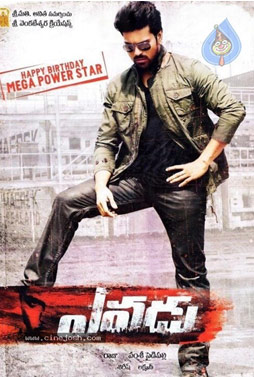 'Yevadu' Stunning Look of Cherry