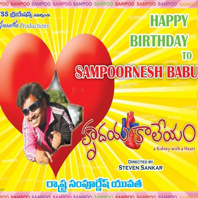 Who is this Sampoornesh Babu?