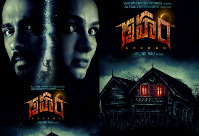 Gruham (2017) HD DVD Telugu (Line Audio) Full Movie Watch Online Free