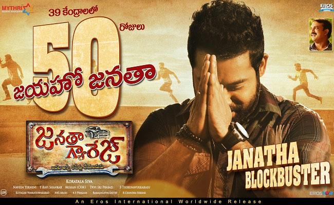 Janatha Garage Not Broke Sarrainodu's 50 Days Record