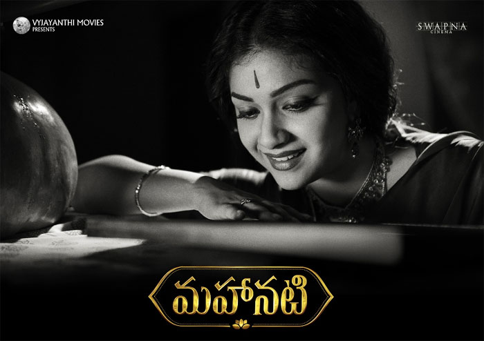 Mahanati Poster Keerthi Suresh Dulquer Salmaan Recreate: Mahanati Teaser Review: Not Enough
