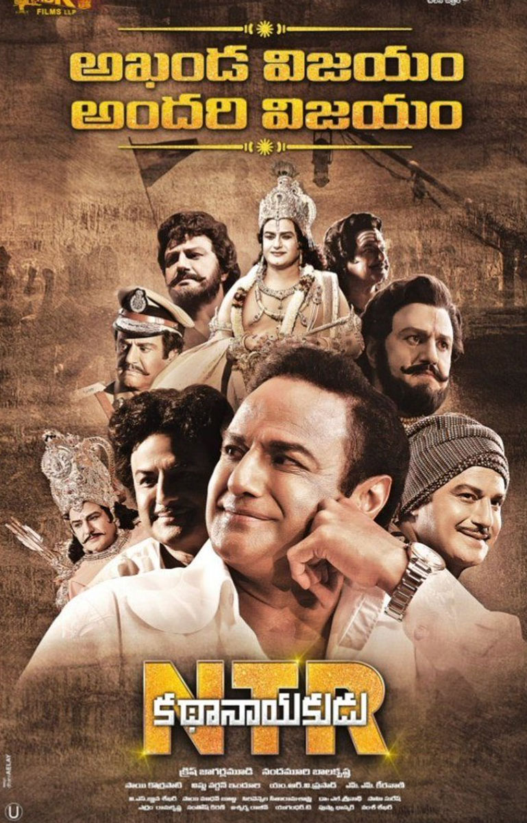 NTR Kathanayakudu Should Not Incur Losses
