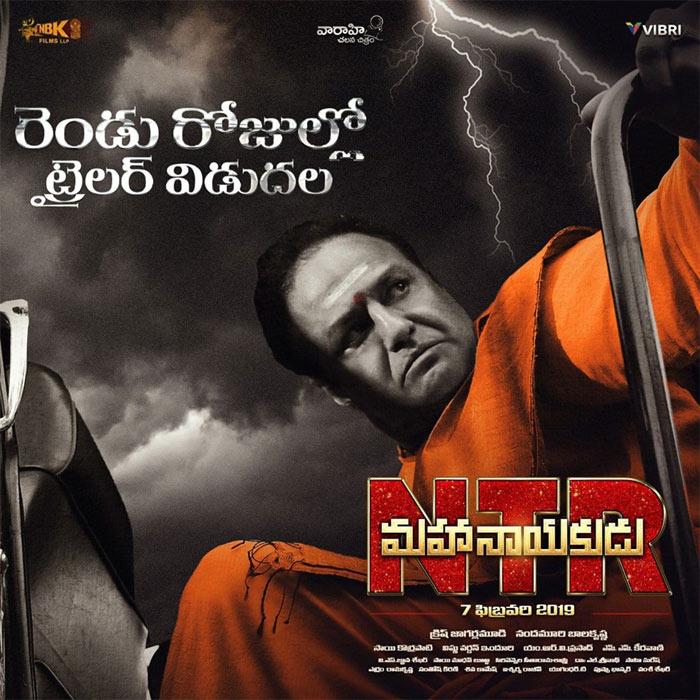 NTR Mahanayakudu