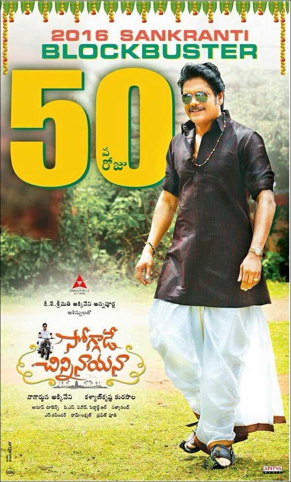 soggade chinni nayana full movie download telugu hd movierulz