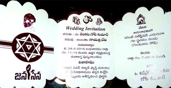 Pawan Kalyan Wedding Cards In Amaravathi Craze Kaa Baap