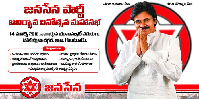 Pawan Kalyan Writes a Letter to DGP for Security