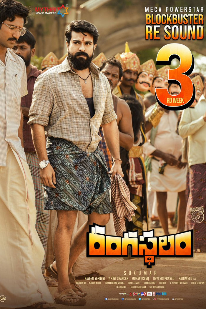 Rangasthalam 3rd Weekend World Wide Collections