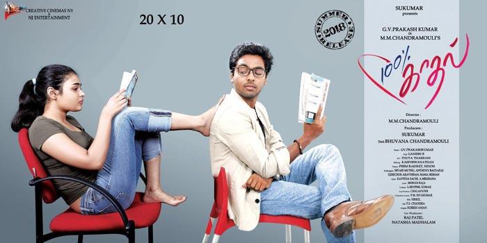 Shalini Pandey In 100% Kadhal