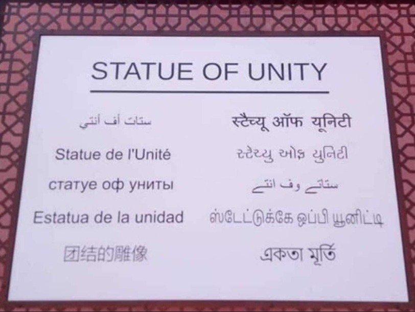 Statue Of Unity: Chandrababu Naidu, Nara Lokesh React