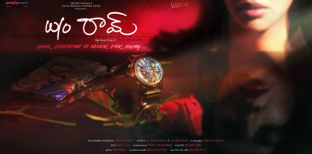 W/O Ram Intriguing First Look Poster