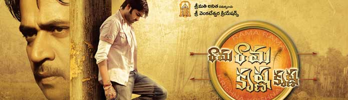 Rama Rama Krishna Krishna Movie Review.