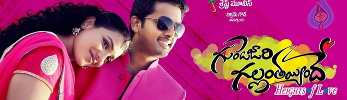 Gunde Jaari Gallanthayyinde Review