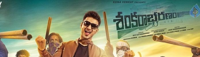Sankarabharanam Review