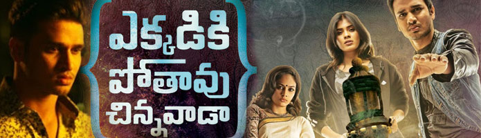 Ekkadiki Pothadu Chinnavada Review