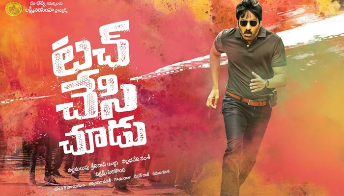 Touch Chesi Choodu Review