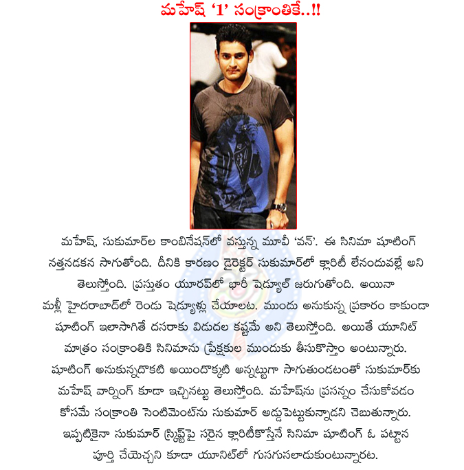 1,mahesh babu one movie,one nenokkadine,mahesh babu one movie,one telugu movie,1 mahesh babu movie,cold war between mahesh and sukumar,sukumar no clarity on 1 movie story,prince mahesh babu movie,mahesh babu new movie details  1,mahesh babu one movie,one nenokkadine,mahesh babu one movie,one telugu movie,1 mahesh babu movie,cold war between mahesh and sukumar,sukumar no clarity on 1 movie story,prince mahesh babu movie,mahesh babu new movie details