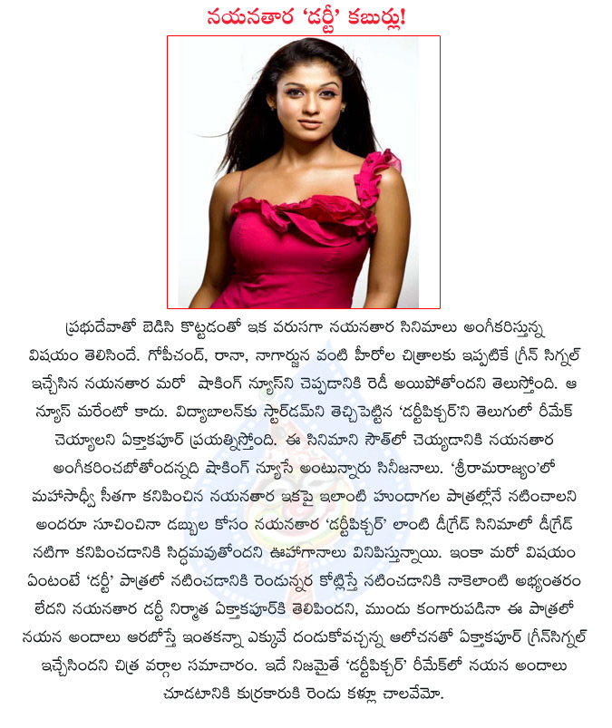 Tamil Pundai Padam | apexwallpapers.com