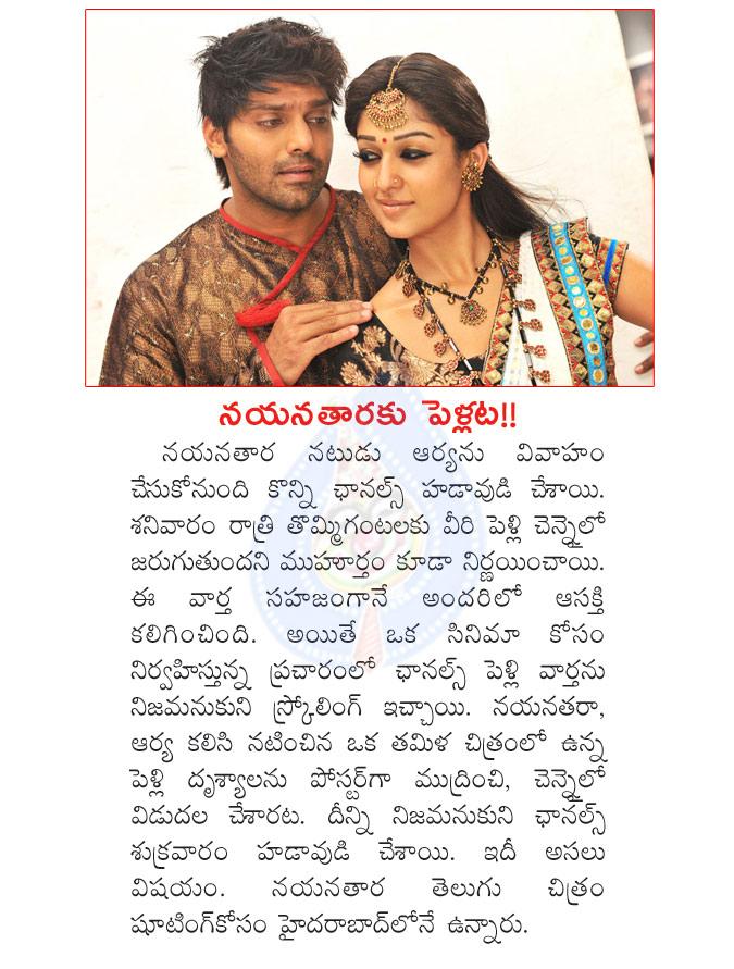 actress nayanthara, nayanthara marriage, aarya and actress nayanthara
