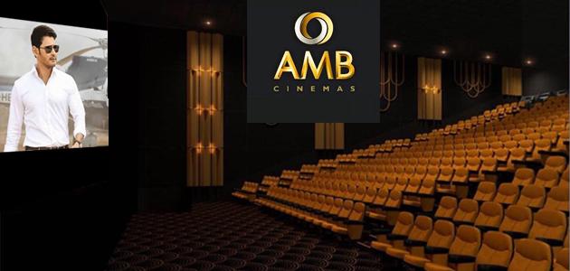 mahesh,mahesh babu,amb cinemas,sunil narang,asian cinemas,amb cinemas multiplex,ts govt,telangana govt,  మహేష్ `ఏఎంబీ` సామాన్యులకు కాదా?