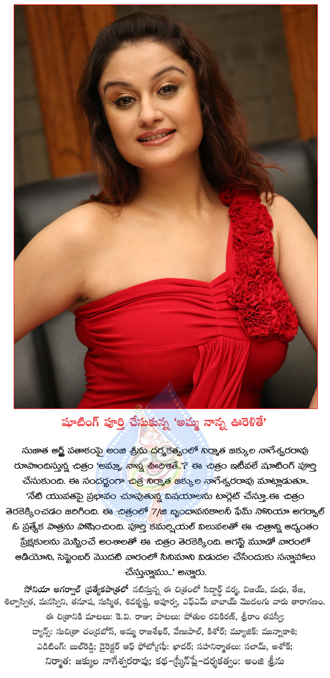 Tags  Amma Nanna Urelithe Film News  Soniya Agarwal Item Song In Amma