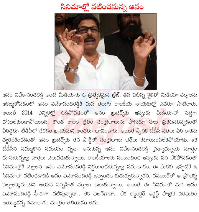 anam vivekananda reddy,anam vivekananda reddy in films,anam vivekananda reddy in cinemas,anam vivekananda reddy upcoming films,anam vivekananda reddy into tdp,anam vivekananda reddy joining tdp,anam brothers