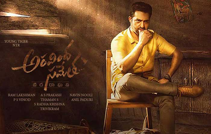 telugu movie aravinda sametha,aravinda sametha movie review,aravinda sametha review in cinejosh,aravinda sametha movie cinejosh review,trivikram movie aravinda sametha  సినీజోష్‌ రివ్యూ: అరవింద సమేత