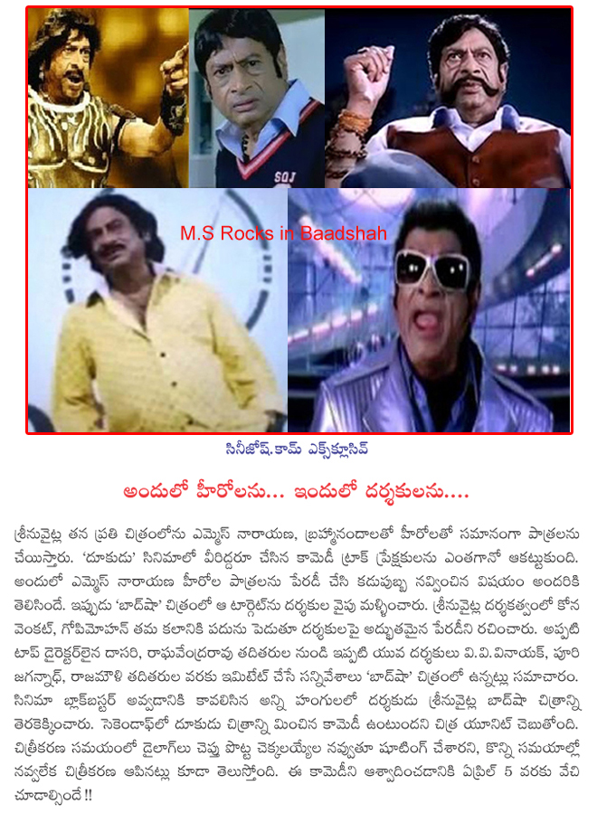 baadshah movie news,ms narayana in baadshah,ms imitates all directors in baadshah,baadshah movie news,baadshah audio released,baadshah on april 5,ms narayana comedy track in baadshah  baadshah movie news,ms narayana in baadshah,ms imitates all directors in baadshah,baadshah movie news,baadshah audio released,baadshah on april 5,ms narayana comedy track in baadshah